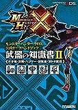 モンスターハンタークロス公式データハンドブック 武器の知識書II(片手剣・双剣・ハンマー・狩猟笛・オトモ武器) (カプコン攻略ガイドブックシリーズ)