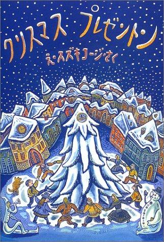 クリスマスプレゼントン
