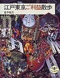 江戸東京ご利益散歩 (とんぼの本)