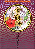 金瓶梅 13 (アクションコミックス)