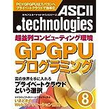 月刊アスキードットテクノロジーズ 2010年8月号<月刊アスキードットテクノロジーズ> [雑誌] (月刊ASCII.technologies)