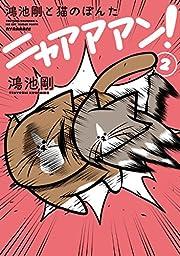 鴻池剛と猫のぽんた ニャアアアン! 2