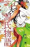 黒源氏物語 2 (Cheeseフラワーコミックス)