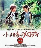Bluray『小さな恋のメロディ』CSHD放送版より綺麗でシャープ、色鮮やかな仕上がり!
