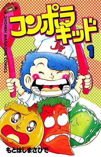 コンポラキッド(1) (コミックボンボンコミックス)