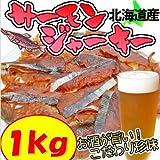 訳あり (不揃い)(燻製 風味)  北海道産 鮭 トバ 1kg 袋( とば 鮭とば サケトバ )【写真は200gです】