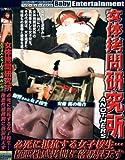 女体拷問研究所 ANOTHERS 2 DDNA-002