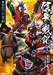 信長戦記 3(神箆口合戦編) (SPコミックス)