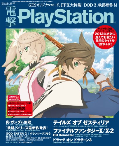 電撃PlayStation Vol.557 [雑誌]