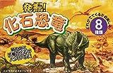 発掘! 化石恐竜 砂の中の宝物 (化石フィギュア)