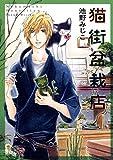 猫街盆栽店 (コミック(ねこぱんちコミックス・ねこの奇本))