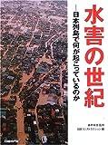 水害の世紀—日本列島で何が起こっているのか