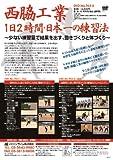 763 西脇工業 1日2時間・日本一の練習法~少ない練習量で結果を出す、動きづくりと体づくり~ [DVD] (2013)
