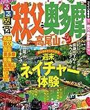 るるぶ秩父 奥多摩 高尾山'14 (国内シリーズ)