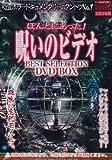 ほんとにあった!呪いのビデオ BEST SELECTION DVD BOX (DVD付)