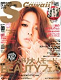 Scawaii ! (エス カワイイ) 2010年 09月号 [雑誌]
