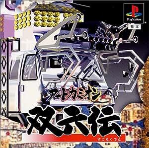 Amazon.com: Art Camion Sugorokuden Playstation[Japan Import]: Video