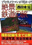 絶景鉄道の旅 西日本篇―プロカメラマンが明かす!