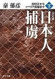 決定版 - 日本人捕虜(下) - 白村江からシベリア抑留まで (中公文庫)
