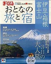 まっぷるおとなの旅と宿 伊豆・箱根 富士山 (マップルマガジン)