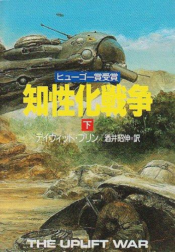 [50-2]知性化戦争〈下〉 (ハヤカワ文庫SF)