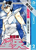 聖闘士星矢 2 【期間限定 無料お試し版】 (ジャンプコミックスDIGITAL)