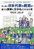 サッカー日本代表の戦術が誰でも簡単に分かるようになる本