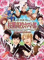 桜蘭高校ホスト部 スペシャルエディション(完全生産限定版) [Blu-ray]