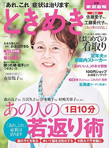ときめき 2016年夏号 [雑誌] (別冊家庭画報)