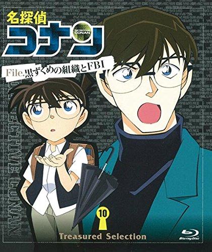 名探偵コナン Treasured Selection File.黒ずくめの組織とFBI 10 [Blu-ray]