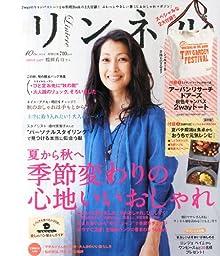 リンネル 2013年 10月号 [雑誌]