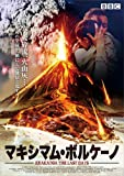 マキシマム・ボルケーノ [DVD]