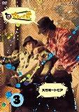 さまぁ~ず式 Vol.3 [DVD]