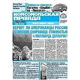 Komsomolskaya Pravda Moscow Edition Russian