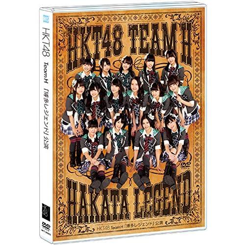 【Amazon.co.jp・公式ショップ限定】HKT48 TeamH 「博多レジェンド」公演 [DVD]をAmazonでチェック!