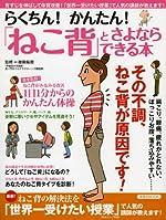 らくちん! かんたん! 「ねこ背」とさよならできる本 (洋泉社MOOK)