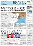 日経ヴェリタス 2011年5月22日号
