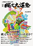 人類最古の縄文文明 図解 縄文大爆発 (Parade books)