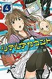 リアルアカウント(4) (講談社コミックス)