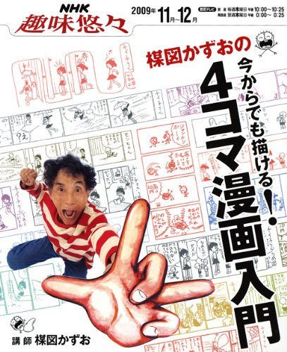 楳図かずおの今からでも描ける!4コマ漫画入門 (NHK趣味悠々)