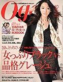 Oggi (オッジ) 2009年 12月号 [雑誌]