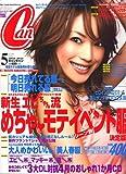 CanCam (キャンキャン) 05月号 [雑誌]