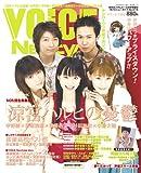 VOiCE Newtype (�ܥ����˥塼������) 2006ǯ 08��� [����]