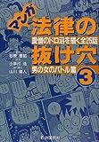 マンガ 法律の抜け穴 / 小早川 浩 のシリーズ情報を見る