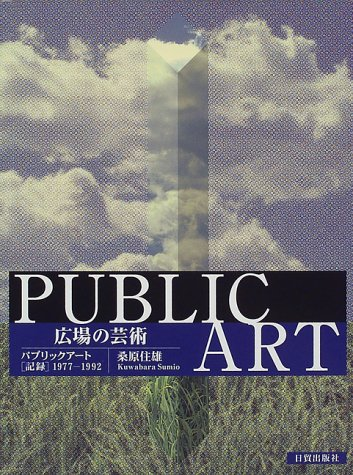 Art in the square--public art [Recording] 1977-1992