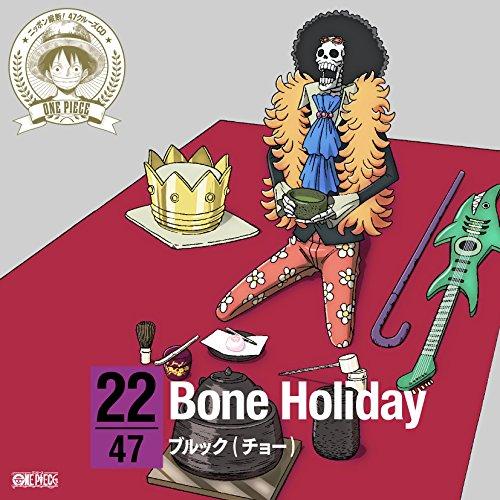 ワンピース ニッポン縦断! 47クルーズCD at 静岡(仮) (デジタルミュージックキャンペーン対象商品: 200円クーポン)