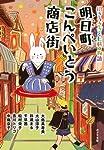 ([ん]1-4)明日町こんぺいとう商店街: 招きうさぎと七軒の物語 (ポプラ文庫)