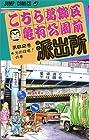 こちら葛飾区亀有公園前派出所 第82巻 1993-08発売