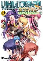 リトルバスターズ!エクスタシーコミックアンソロジー 2 (電撃コミックス EX)