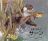 かわうそのサーン (森の動物たち)